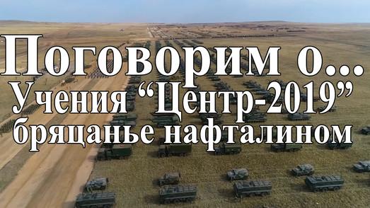 """Учения """"Центр-2019"""" и бряцанье нафталином (видео)"""