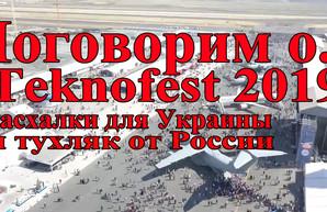Teknofest 2019: пасхалки для Украины и тухляки от России
