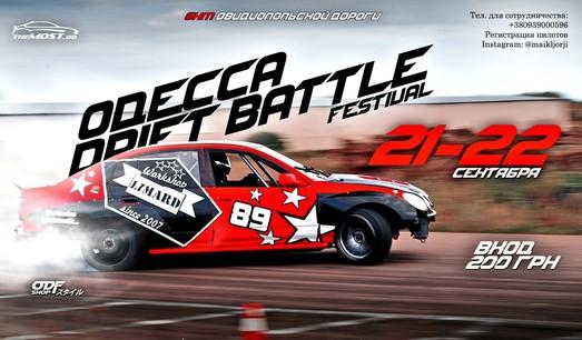 В Одессе пройдет фестиваль по автодрифту