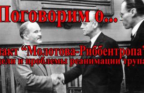 """Пакт """"Молотова-Риббентропа"""" - цели и проблемы реанимации трупа (видео)"""