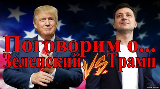Зеленский v.s. Трамп (видео)