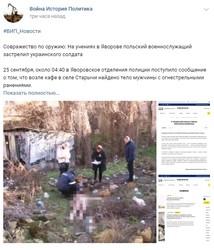 Фейк про убийство военного ВСУ в Яворово: методичка и исполнители не меняются