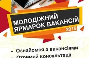 В субботу в Одессе состоится ярмарка вакансий для молодежи