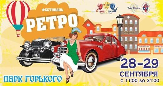 Второй ретро-фестиваль пройдет в одесском Парке Горького