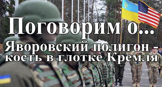 Яворовский полигон – кость в горле Кремля