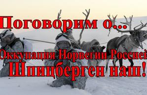 Оккупация Норвегии Россией или Шпицберген наш! (видео)