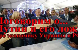 Путин и его ложь про экономику Украины и России