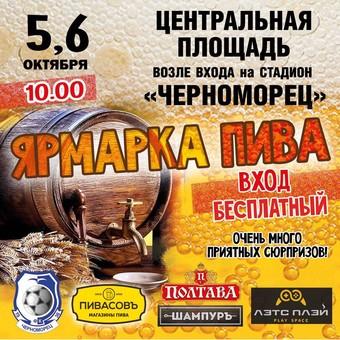 Завтра в Одессе начнется пивная ярмарка