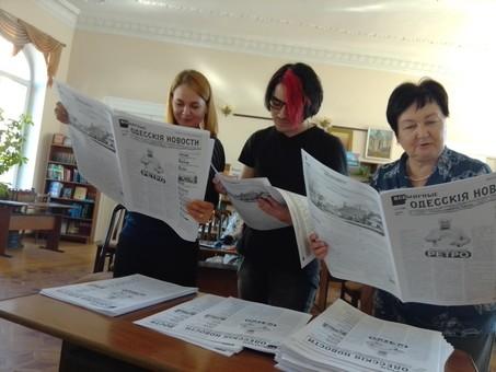 """Газету """"Всемирные Одесские новости"""" передают в городские библиотеки"""