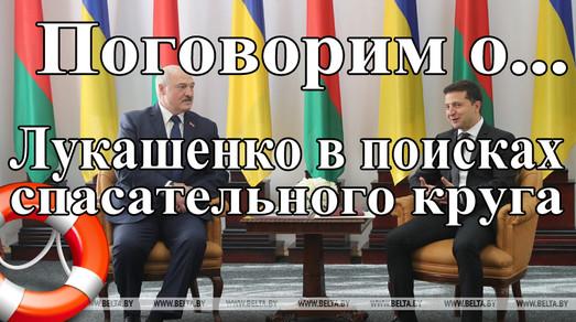 Лукашенко в поисках спасательного круга