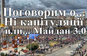 Ні капітуляції или… Майдан 3.0 (видео)