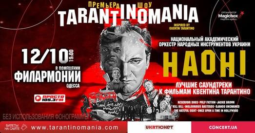 В Одессе сыграют лучшие саундтреки фильмов Тарантино