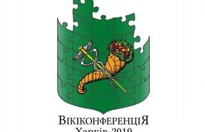 В Харькове состоится «Викиконференция 2019»