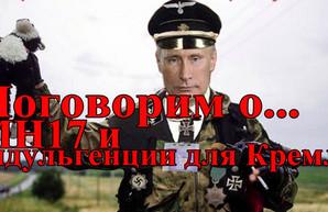 МН17 и индульгенции для Кремля (видео)