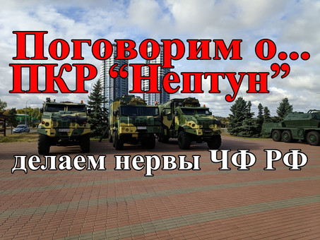 """ПКР """"Нептун"""" - делаем нервы ЧФ ВМФ РФ"""