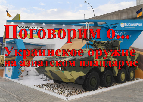 Украинское оружие на азиатском плацдарме