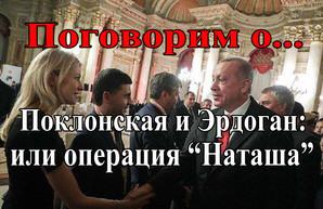 """Поклонская и Эрдоган или операция """"Наташа"""""""
