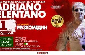 В Одессе пройдет трибьют-шоу Челентано