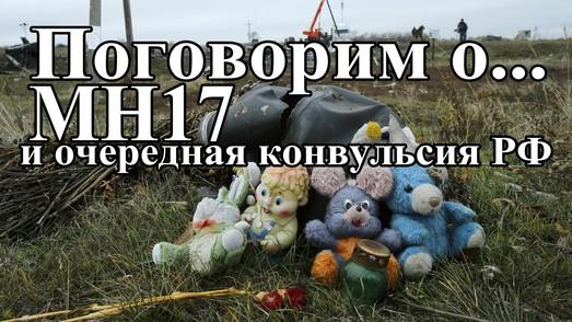 МН17 и очередная конвульсия РФ