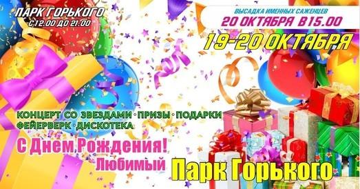 Одесский парк Горького готовится к юбилею
