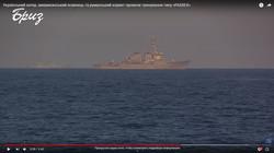 Военные корабли Украины, США и Румынии провели совместные учения в Черном море