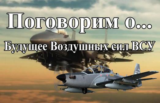 Будущее Воздушных сил ВС Украины (видео)
