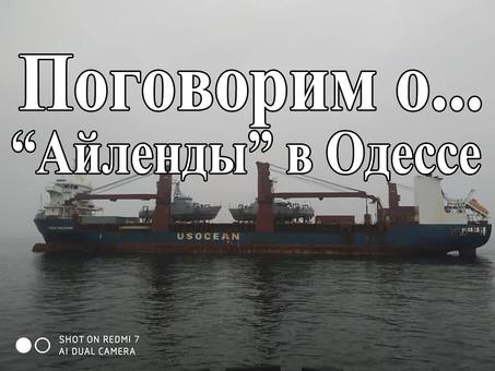 """Патрульные катера типа """"Айленд"""" в Одессе (видео)"""