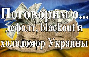 Дефолт, blackout и холодомор Украины