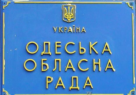 Некоторые депутаты Одесского облсовета призывают остановить «принудительную децентрализацию»