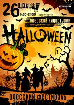 В Одессе отметят Halloween на масштабном фестивале