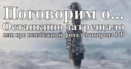 Останкино затрещало или про неизбежный финал агитпропа РФ