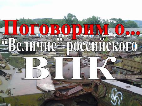 Величие российского ВПК