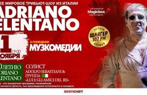 Завтра в Одессе можно будет послушать Челентано в исполнении Себастьяни