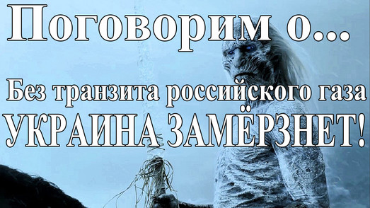 Без транзита российского газа Украина замёрзнет!