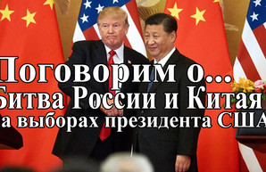 Битва России и Китая на выборах президента США