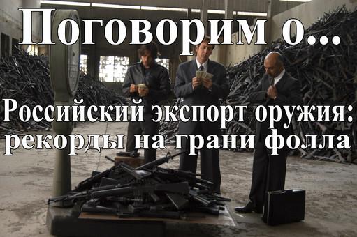 Российский экспорт оружия: рекорды на грани фола