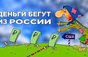 Отток капитала из России снова бьет рекорды