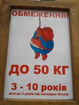 Одесситы возмущены оскорбительными табличками на скандальной детской площадке