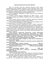 Авария танкера в Одессе: хронология событий с ошибками