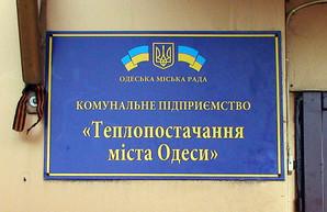 Депутат Одесского горсовета назначена главой одесских тепловиков