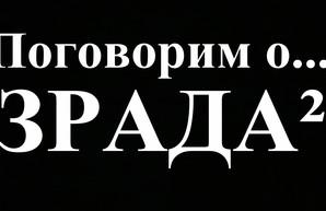 ЗРАДА² в деле об убийстве Павла Шеремета