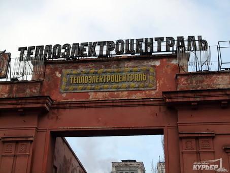 В Одессе теплоэлектроцентраль-банкрот приобретёт силовой трансформатор за 30 миллионов