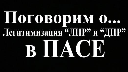 """Легитимизация """"ЛНР"""" и """"ДНР"""" в ПАСЕ"""