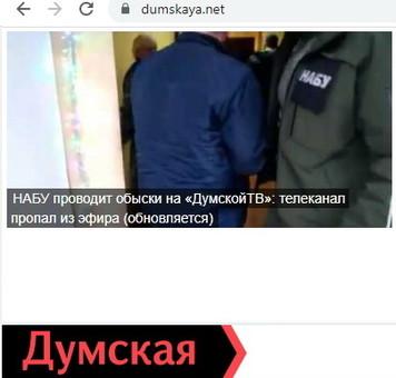 """В НАБУ рассказали, зачем """"штормили"""" одесский телеканал"""