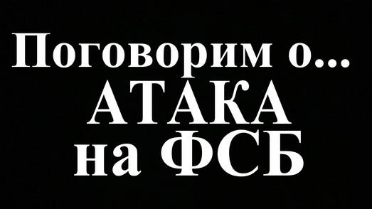 Атака на ФСБ