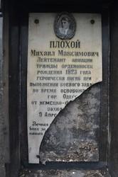 В Одессе поврежден памятник военному летчику (ФОТО)