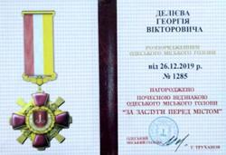 Одессит Георгий Делиев отмечает юбилей