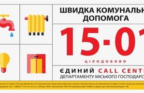 Одесские коммунальщики расширяют действие своей службы быстрого реагирования
