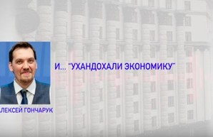 """Заседание у премьера: """"пленки Мельниченко"""" повторяются"""