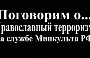 Православный терроризм на службе Министерства культуры России